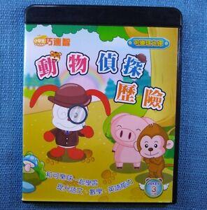 Animal Detective PC Educational Game Chinese Preschool Math & Reading