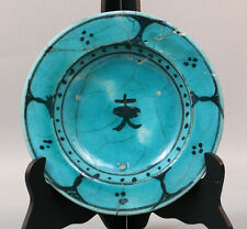 ANTIQUE PERSIAN OR SYRIAN TURQUOISE GLAZED PLATE