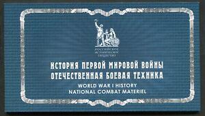 RUSSIA 2015-16 LIBRETTO ARMI RUSSE NUOVO MICHEL 2212/15+2331/34