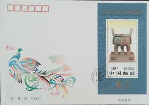 China 1996 96 Stamp exhibition Peking MS4108 FDC BIG SIZE First Day Cover