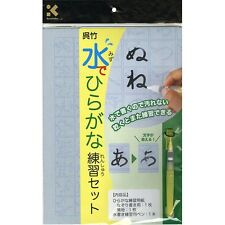Kuretake A Set of Water Writing Practice Sheet – Japanese (Hiragana & Katakana)