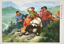 Original Vintage Poster Chinese Cultural Revolution Six People 1974 Mao