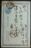 1930s Japan Postal Stationary Postcard cover