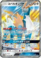Pokemon Card Japanese - Cobalion GX RR 041/052 Full Art SM8a - MINT