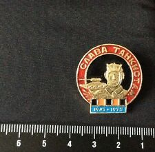 PIN Russia. USSR .Soviet Army Badge.Glory to tank-crews.Gloire aux tankistes.RRR