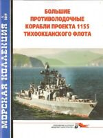 MKL-201904 Naval Collection 2019/4: Large anti-submarine ships of pr.1155 Part 2
