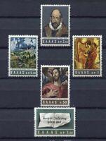 S2212) Greece 1965 MNH New El Greco 5v
