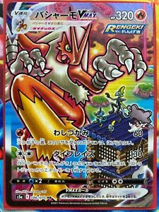 Pokemon Card  BLAZIKEN VMAX  HR  086/070  Matchless Fighters *S5a* JAPANESE