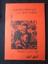 Osamu Tezuka Fanzine Magazine Anime Manga 10/11 Astro Boy SIGNED FRED LADD
