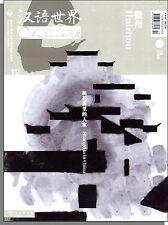 The World of Chinese - 2008, 12 - Chinese-English Magazine + CD-ROM! Huizhou