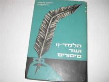 """Hebrew Jewish Stories HALAMED VAV ה""""למד-וו"""" : ועוד סיפורים מאת ראובן ברטוב"""