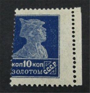 nystamps Russia Stamp # 262 Mint OG H $105 Misperf Error   L23y792
