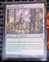 Ghost Quarter DIS small circulation Legacy Modern many cards rus MTG