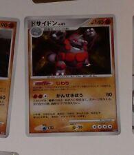 POKEMON JAPANESE RARE CARD HOLO CARTE DP1 Rhyperior DPBP#125 JAPAN NM