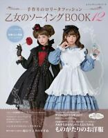 Otome no Sewing BOOK Vol.12 w/Pattern Sheet Woman's Fashion Magazine