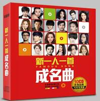 2020 Chinese pop songs  famous music CD collection 10 CDS 流行新歌一人一首成名曲