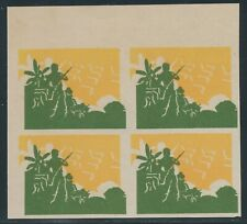 SOUTH VIETNAM 1960 military post admission stamp U/M marginal block of 4 VARIETY