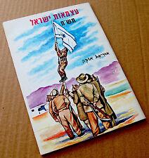 1948 ISRAEL Independence WAR Hebrew CHILDREN BOOK Photo JUDAICA Hebrew PALESTINE