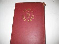 Hebrew SIGNED Hakeshet Beanan by Harry Sackler 7 SHORT STORIES 1948 Ogen