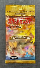 (X1) Pokemon Booster Pack Fossil Sealed Japanese