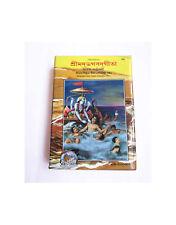 Shrimad Bhagwat Geeta শ্রীমদ্ভাগবদগীতা, Bengali Hardcover Gita Press India