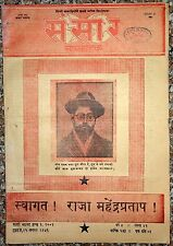 India SANSAR illustrated weekly in Hindi 15 Aug 1946 Raja Mahendra Pratap Singh
