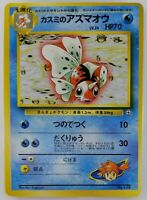 119 new Pokemon Japanese 3DY Misty/'/'s Seaking Japanese No Gym Theme Deck