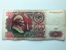 1991/1992 Ussr Cccp Russian 500 Rubles Soviet Era Banknote Currency Money Note