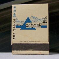 Rare Vintage Matchbook Y1 Minneapolis Minnesota Glacier National Park Feature
