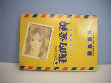 Ah! My Goddess! Comics World Postcard Book Kosuke Fujishima 1996 Kodansha