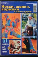 1998 Kleine DIANA Knitting Patterns SOCKS, HATS, MITTENS Album Russian MAGAZINE
