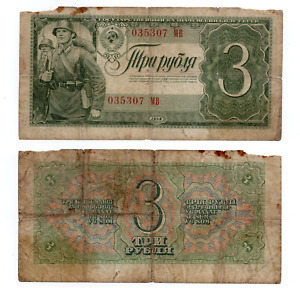 1938 Russia 3 Roubles Bank note - depicting Russian Army Soldiers