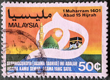 Stamp Malaysia 1980 50c Moslem Year 1400 AH Commemoration Used