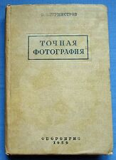 1939 Russian USSR Vintage Soviet Illustrated Book Exact Photo F. Burmistrov Rare