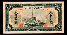 China 1949 10000Yuan Paper Money AU #233