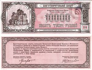 Belarus 1994 - 10000 rubles - Orthodox Church - with stamps  UNC