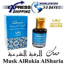 Musk AlRokia AlSharia Quran Hamil Al Musk Perfume Islamic Roqia Alcohol Free 12m
