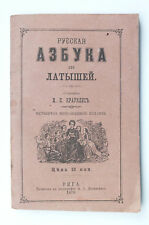 1879 Imperial Russian Antique AZBUKA ABC Book for Latvian Kids АЗБУКА