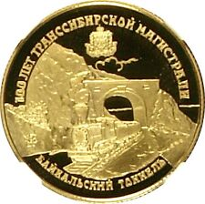 Russia 1994 Gold Coin 25 Rubles Baikal Railway Tunnel Proof NGC PF69