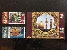 Iraq December 2017 Al Abbas Holy Shrine Shiite Islamic MNH Stamps Full Set