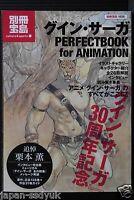 JAPAN Guin Saga: Perfect Book for Animation