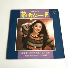 Teresa Teng 鄧麗君 テレサ・テン 難忘的一天 vinyl LP 歌林 Kolin Taiwan Rare