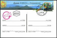 Israel 1994 Illustrated Stationery Postal Card FDC First Day Cover #C43227
