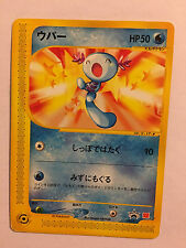 Pokemon Card / Carte Wooper Mcdonald's Promo 022/P