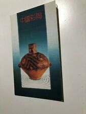 1990 PRC China Cina T149 Painted Pottery in Folder Booklet Libretto Ceramica