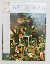 Pieter Bruegel new book Russian album hardcover Брейгель Старший книга-альбом