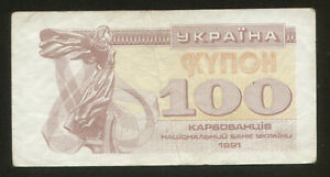 Ukraine 100 Karb.1991 Pick 87 VF