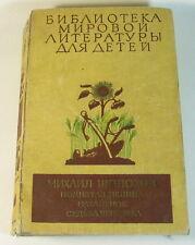 Mikhail Sholokhov.  Classic Writer. Russian book.