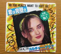 "CULTURE CLUB Do You Really Want To Hurt Me 1983 JAPAN PRESSING PROMO 7"" VINYL"