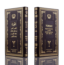 The Hebrew BIBLE in ARABIC Rabbi Saadya Gaon's Commentary On The Torah Project
